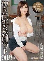 僕だけの巨乳女教師ペット 高橋美緒