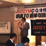 『1994年11月26日 JH7ZYM創立10周年祝賀会:弘前市・ホテルニューキャッスル』の画像
