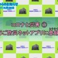 手話動画新型コロナウイルス㉑「コロナと災害①~ひょうご防災ネットアプリに登録を!~」