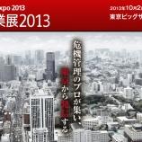 『『危機管理産業展(RISCONTOKYO)2013』出展のご案内』の画像