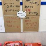 『【乃木坂46】賀喜遥香の両親がバスラに差し入れしたものがこちら・・・』の画像