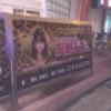 【速報】NMB高野が街で奇妙な看板を発見w