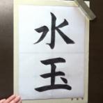 書道ペン字教室・埼玉富士見・研筆教室
