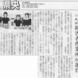 『(埼玉新聞)笑顔あふれる喫茶店に CAFEこるぽ 障害者作業所が運営 戸田』の画像