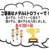 『スポーツの秋!メダル&トロフィー入荷しましたぜ!』の画像