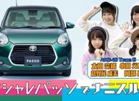 チーム8がトヨタの新型PASSOと共演! スペシャルムービー公開!