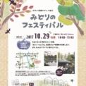 【お知らせ】10/29 龍神レイキ 無料体験ブース! at 第12回 みどりのフェスティバル