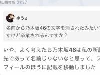最近、山崎怜奈が「(乃木坂46)」を消した理由がwwwwwwwww