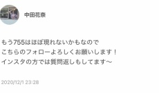 【乃木坂46】中田花奈の755が動いたぞ!!!!!!!!!!!!!!!