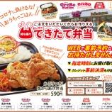 『4/2(木)WEBで注文、店舗でお受け取り♪オレボのできたて弁当』の画像