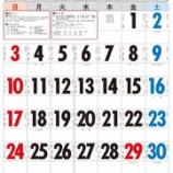 『カレンダー』の画像
