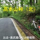 『高本山峠(北) ~短いながらきっついタンク坂~』の画像