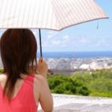 """『折りたたみ日傘が人気の兆し!?日に焼けない・かさばらない・忘れないのトリプル""""ない""""で、1本持ってて損はない』の画像"""