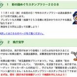 『今日11月14日は埼玉県民の日』の画像