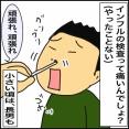 絵日記 インフル検査