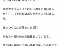 【乃木坂46】新4期生「Python、C#、C++、JavaScriptを書けます。」