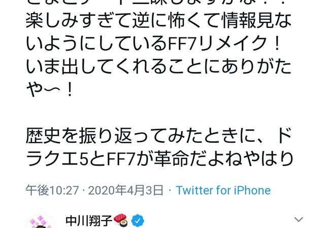 中川翔子「歴史を振り返ってみたときに、ドラクエ5とFF7が革命だよねやはり」