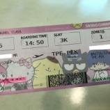『【ビジネスクラス搭乗記】エバーのビジネスクラスで台北から北京へ移動。ヘリンボーンシートが快適だった。』の画像