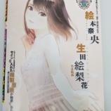 『【乃木坂46】週刊誌の裏表紙に漫画家が描いた生田絵梨花の似顔絵が!!!これって・・・』の画像