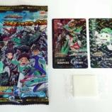『トップ「シンカリオン・プラスチックカードガム」が売れている!』の画像