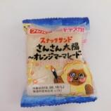 『スナックサンド サンサン太陽〜オレンジマーマレード フジパン』の画像