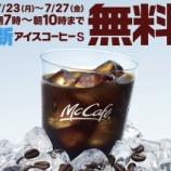 『マクドナルドでコーヒー無料。初期とは比較にならない美味しさで人気。』の画像