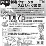 『【新春ウォーク & スロジョグ教室 2018】参加者募集!!』の画像