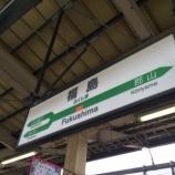 『福島県での講習会と検定が決定』の画像