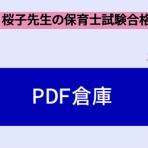 桜子先生の保育士試験合格メソッド