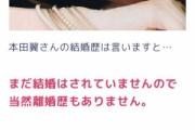 【悲報】芸能界ブログ「あのアイドルの結婚歴を調べてみました!」→記事の中身がこちらwwwwwwwwwwwwwwwwww