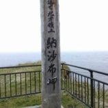 『北海道・根室に行きました』の画像