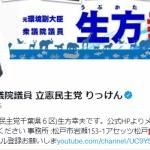 立憲・生方議員 「拉致問題は本当にあるのか、横田さんが生きてるとは誰も思っていない。」