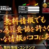 『【リアル口コミ評判】GANGAN(ガンガン)』の画像
