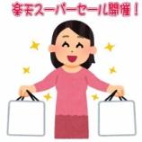 『【楽天】スーパーセール開催中です!!~一部商品ご紹介~』の画像