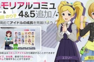 【ミリシタ】エミリーメモリアルコミュ4 読み間違いのお話