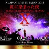 『YOSHIKIさんが8月19日に重大発表!その内容とは……』の画像