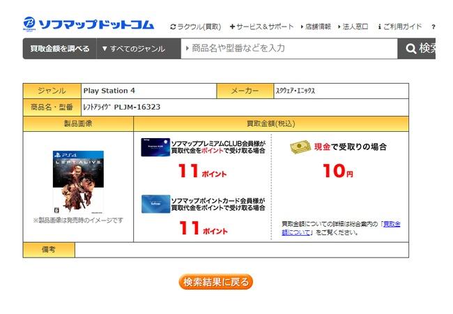 レフトアライブ、10円