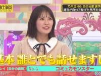 【乃木坂46】清宮レイ「私はコミュ力モンスター」