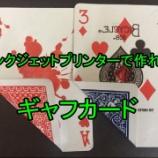 『インクジェットプリンターでギャフカードを作る!』の画像