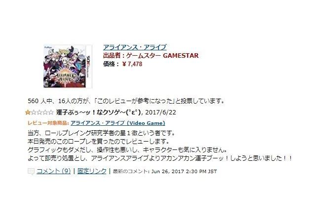 最近の日本「クソゲー金返せ/80時間プレイ」、海外「最後まで遊べたので星4つ/30時間未満」