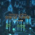 クリスタルタワー3部作、攻略!