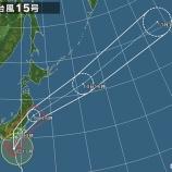 『台風15号は9/8夜間に浜松に最接近の予報、新幹線は東京行きが18時以後計画運休の予定【2019/9/8 18:00現在】』の画像