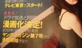AKB48渡辺麻友がドラマ初主演?