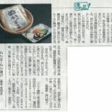 『7/8(土)朝日新聞朝刊「逸品!」欄にマルイ漬物が』の画像