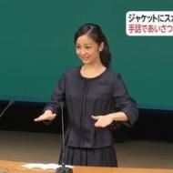 佳子さま、手話で挨拶される姿が美しすぎる!手話甲子園にご出席[画像あり] アイドルファンマスター