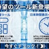 『AXIORY(アキシオリー)が、「取引計算ツール」と「日本時間表示インジケータ」を導入!』の画像