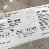 『ANAのビジネスクラスで香港から羽田に移動。安定の快適さだった。』の画像