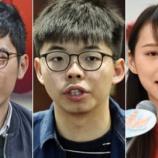 『【香港最新情報】「周庭氏ら脱退、香港衆志は即日解散」』の画像