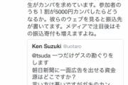 SEALDs(シールズ)が「政治資金規正法」に抵触した疑惑