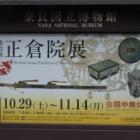 『奈良 11/14/2011 晴れ』の画像